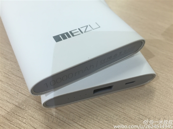 meizu powerbank